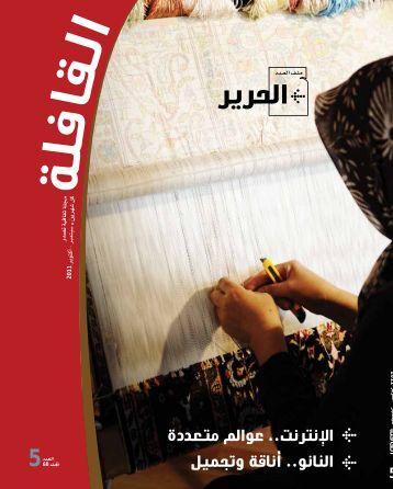 الحرير - Saudi Aramco