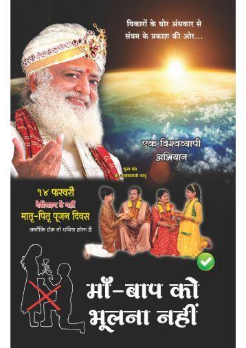 MaaBaapKoBhulnaNahi-2014-E-book