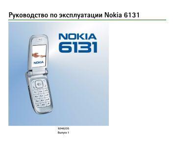 Стильный телефон nokia 6131 обладает раскладным дизайном и богатым набором возможностей, включающих 1