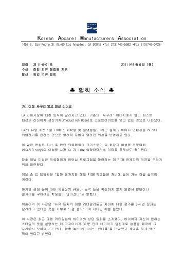 협회 소식 - 한인의류협회 :: Korean Apparel Manufacturers Association