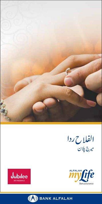 Urdu - Jubilee Life Insurance