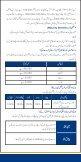 Urdu - Jubilee Life Insurance - Page 3