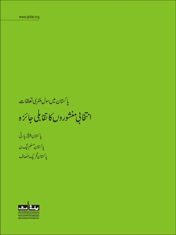 Download Urdu [PDF] - Pildat.org