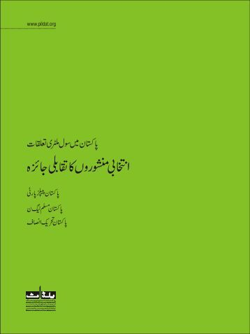 Download Urdu [PDF] - Pildat.org