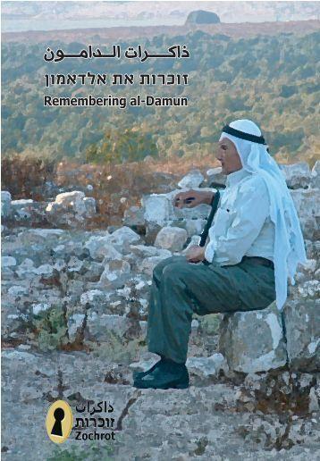 ذاكرات الدامون - Palestine Remembered