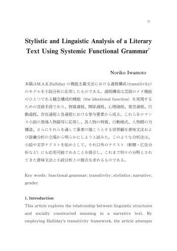 stylistic analysis of the text the The stylistic analysis of a text the stylistic analysis of a text is based on the theoretical knowledge of the available stylistic resources and is aimed at unfolding the author's message through bringing out the implicit information created by such means as the choice of vocabulary, the use of stylistic devices of different language levels .