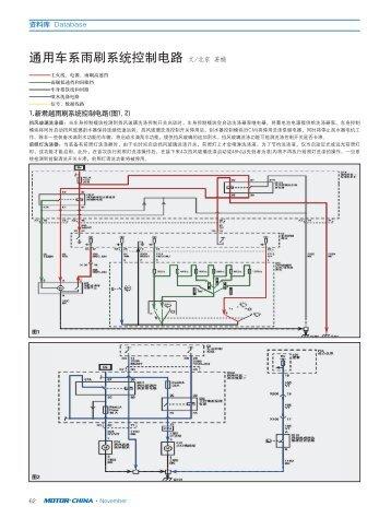 通用车系雨刷系统控制电路文/北京姜楠