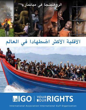 Book-Rohingya