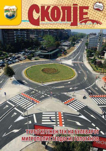 Број 22 17.11.2011 - Град Скопје