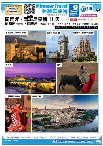 葡萄牙、西班牙皇牌11 天 - 美麗華旅遊有限公司