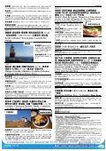 葡萄牙、西班牙皇牌11 天 - 美麗華旅遊有限公司 - Page 3