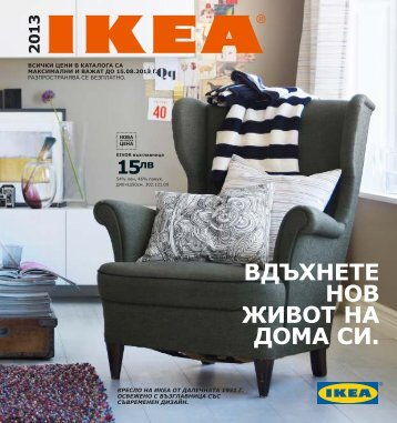 IKEA Catalogue 2013 BG