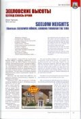 SEElOW HEIGHTS - Page 2