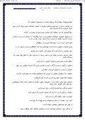 : ا ن - Page 5