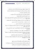: ا ن - Page 6