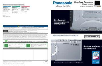 Ноутбуки Panasonic