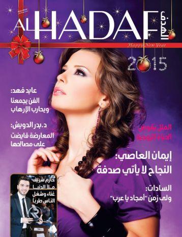 AlHadaf Magazine - January 2015
