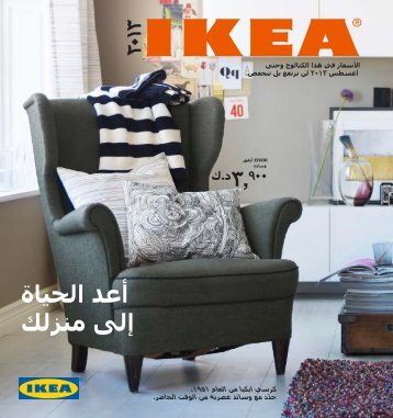 IKEA_Catalog_AR_KW