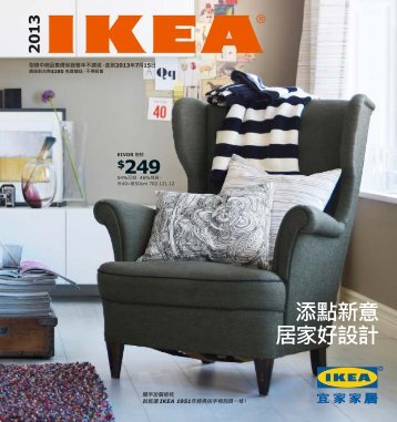 IKEA_Catalogue_2013_ZH_TW