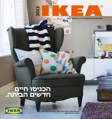 IKEA_Catalog_2013_HE
