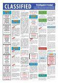 Горизонт N44/825 - Page 6