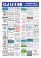 Горизонт N4/833 - Page 6