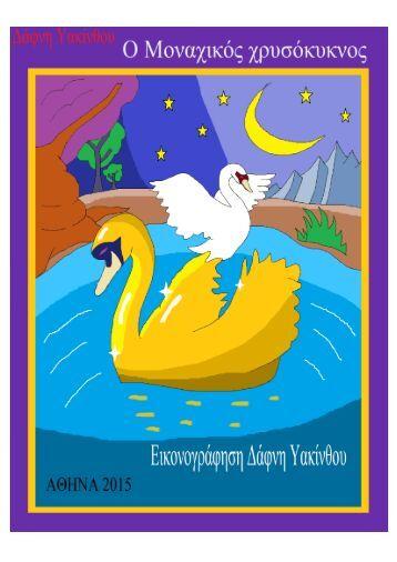 Ο μοναχικός χρυσόκυκνος (Δάφνη Τζαμαλή-Υακίνθου)