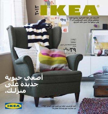 IKEA_Catalog_AR_SA