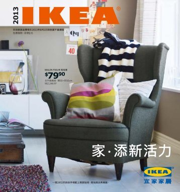 IKEA_Catalogue_2013_ZH_HK