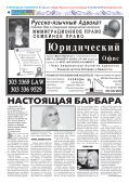 Горизонт N22/851 - Page 4