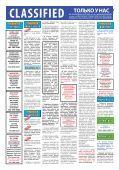 Горизонт N22/851 - Page 6