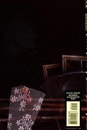 Arkham Asylum - A Serious House