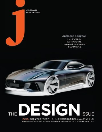 Jaguar Magazine DESIGN – Japanese