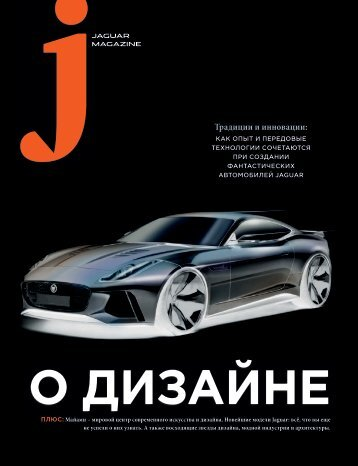 Jaguar Magazine DESIGN – Russian