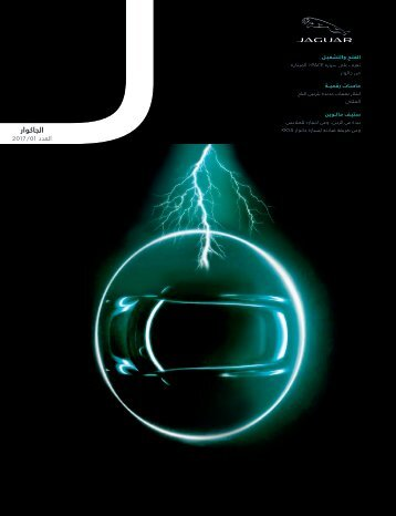 Jaguar Magazine 01/2017 – Arabic