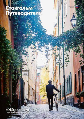 Stockholm Guide