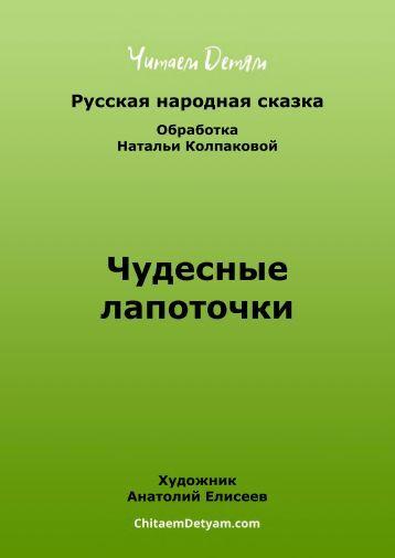 Презентация по русскому языку диалектизмы (5 класс)