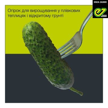 Brochure Ukraine Cucumber 2017
