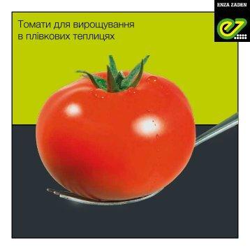Brochure Ukraine Tomato 2017