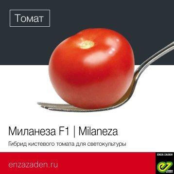 Milaneza Russia