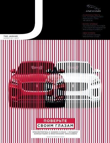 Jaguar Magazine 02/2017 – Russian
