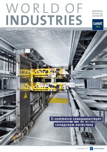 world of industries 7/2017 (RU)