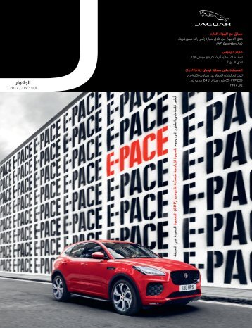 Jaguar Magazine 03/2017 – Arabic