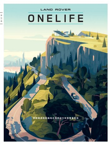 ONELIFE #35 – Chinese
