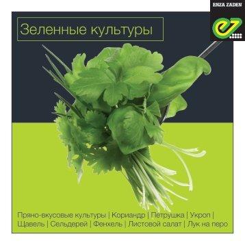 Herbs Russia 2017-2018