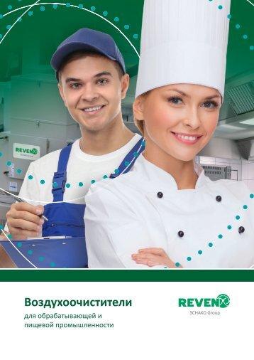 Russian: REVEN Воздухоочистители