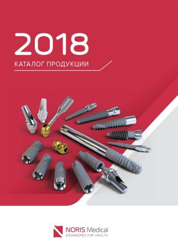Noris Medical Dental Implants Product Catalog 2018 Russian