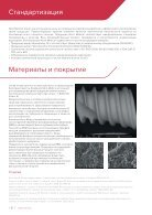Noris Medical Dental Implants Product Catalog 2018 Russian - Page 6