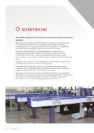 Noris Medical Dental Implants Product Catalog 2018 Russian - Page 4