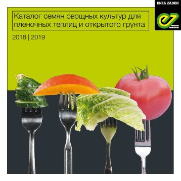 Catalogue Kazachstan Open Field 2018